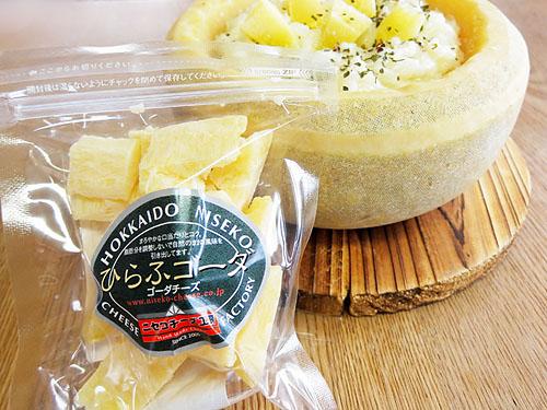 ニセコチーズ工房のナチュラルチーズ